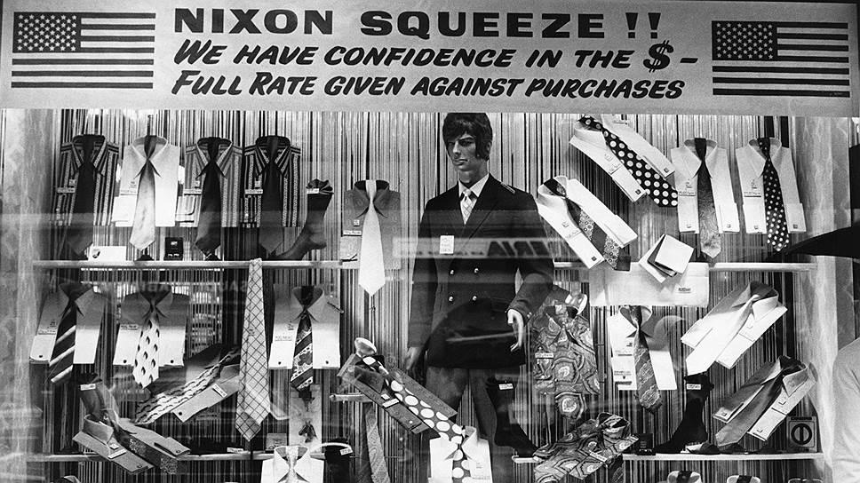 Президент США Ричард Никсон обрушил доллар и чуть не обрушил капитализм
