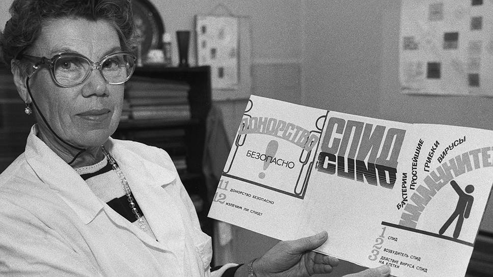 ЦНИИ эпидемиологии. Доктор медицинских наук профессор Т. В. Голосова с листовкой, изданной для пропаганды профилактики СПИДа. 1987 год