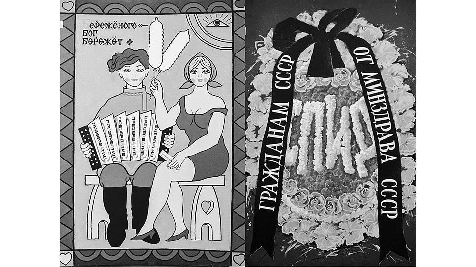 Работы художников А. Акмаева, В. Валсамаки, Н. Червоткина, Г. Шлыкова на выставке плакатов в рамках акции благотворительного фонда «Огонек-АнтиСПИД» в Культурном центре на Петровских линиях. 1991 год