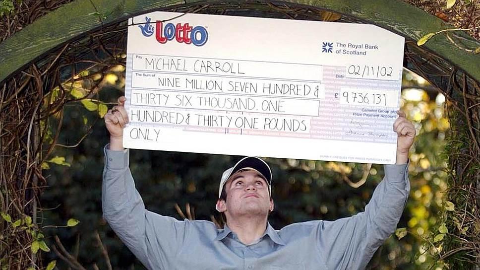 У выигравшего джекпот британской лотереи девятнадцатилетнего Майкла Кэрролла была профессия мусорщика и опыт общения с полицией