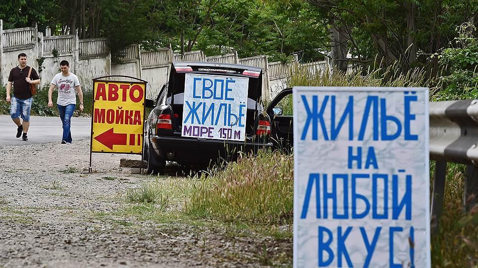 Еще в 1990-х годах россияне накупили в Крыму дач и квартир, а теперь не знают, как их продать