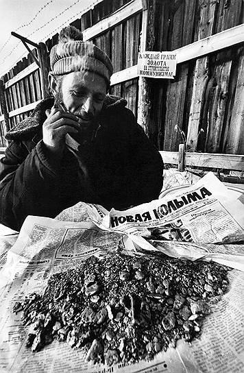 Частнособственнические инстинкты препятствовали отправке каждого добытого грамма золота на финансирование строительства коммунизма