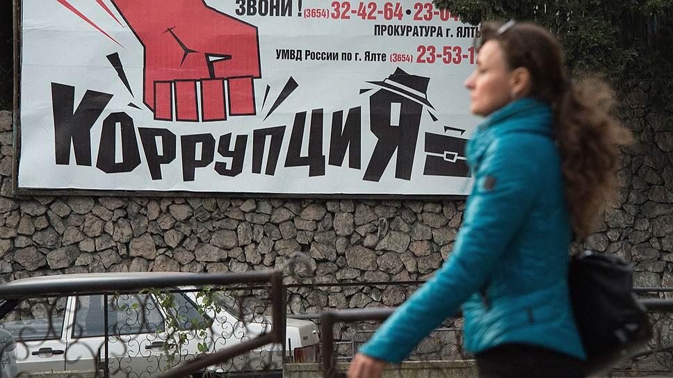 Transparency International оценил исполнение обязательств Россией антикоррупционного саммита