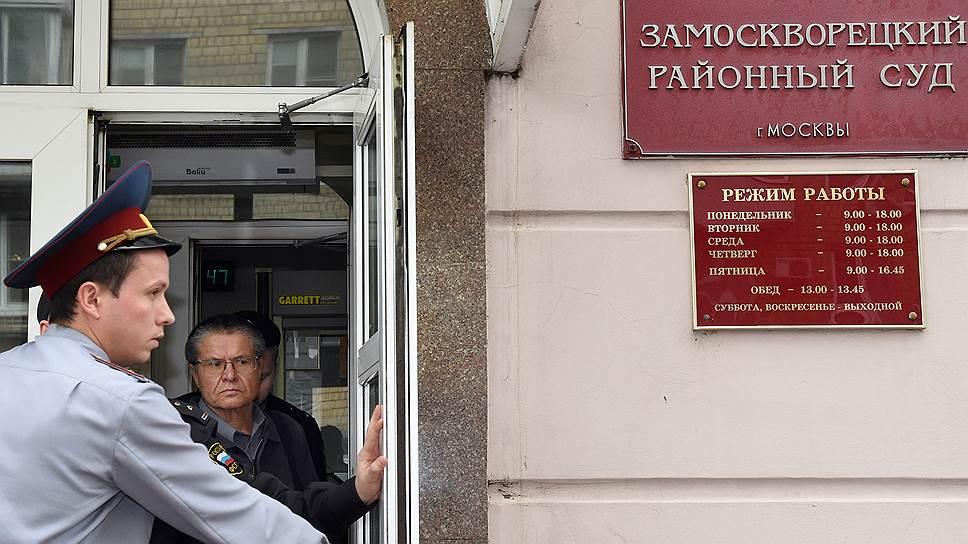 Бывший министр экономического развития России Алексей Улюкаев