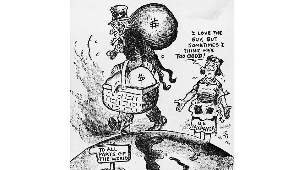 В 1940-е годы американские налогоплательщики были настолько впечатлены тем, что власти развозят их деньги по всему миру, что решили делать это самостоятельно