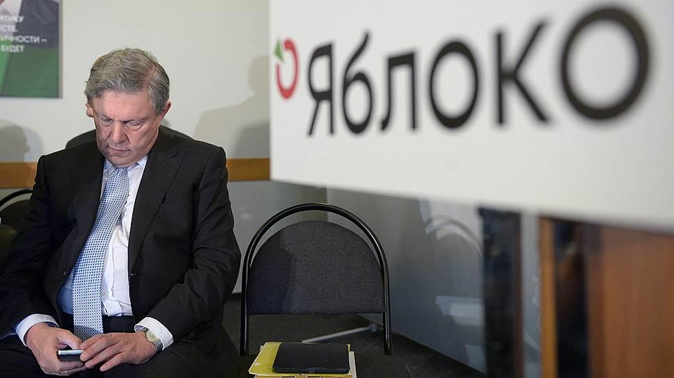 Председатель Федерального Политического комитета партии «Яблоко» Григорий Явлинский