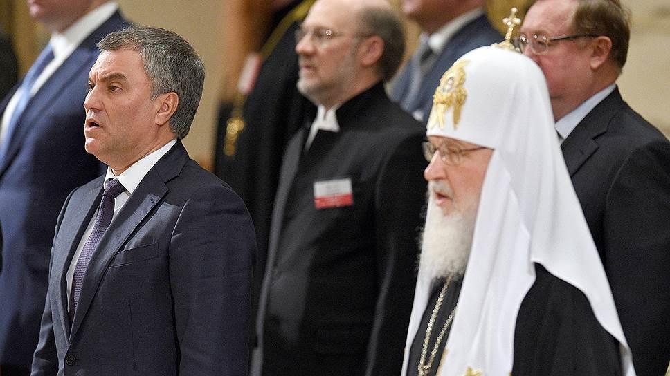 Спикер Госдумы Вячеслав Володин (слева) и патриарх Московский и всея Руси Кирилл