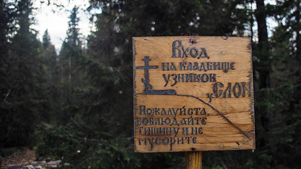Поселковые власти уверены, что туристам Соловки интересны в первую очередь как памятник жертвам сталинских репрессий, а не монастырь На фото: вход на кладбище узников СЛОНа на Секирной горе