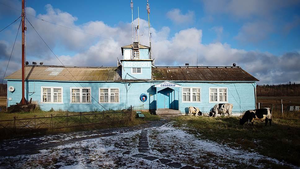 Здание аэропорта «Соловки»