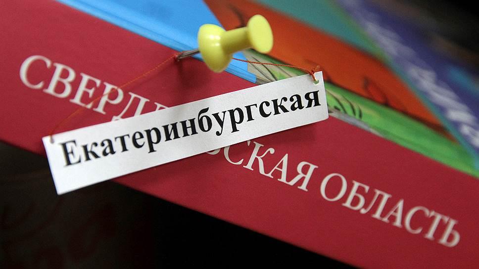 Кто и как хочет переименовать Свердловскую область