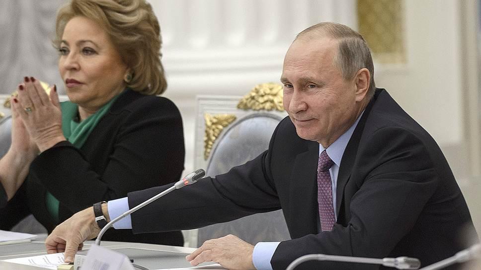 Президент России Владимир Путин и председатель Совета федерации Валентина Матвиенко