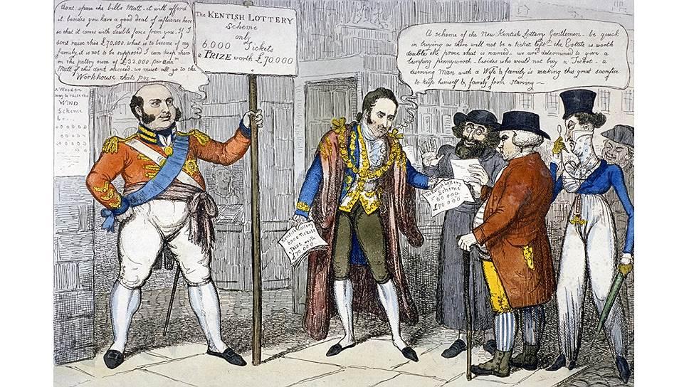 Сын короля Георга III герцог Кентский в налоговых целях не чурался встреч с обычными подданными, далекими от правящего класса