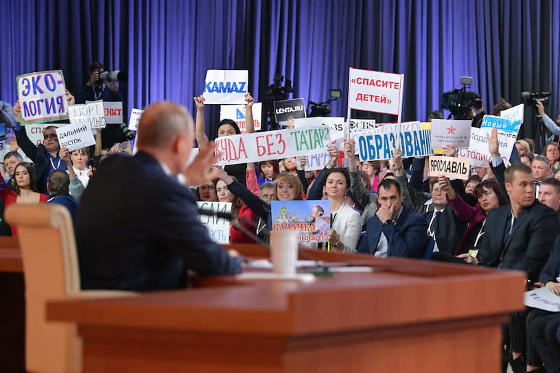 14 декабря 2017 года. Пресс-конференция президента России Владимира Путина