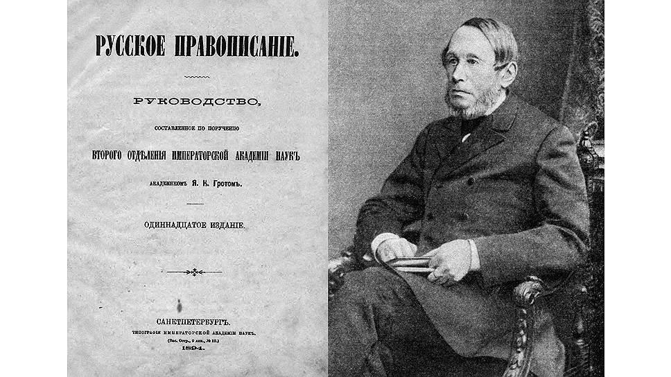 Благодаря запросу великого князя Константина Романова выяснилось, что «Русское правописание» Я. К. Грота, на которое ориентировалось все школьное преподавание, является лишь частным мнением Грота