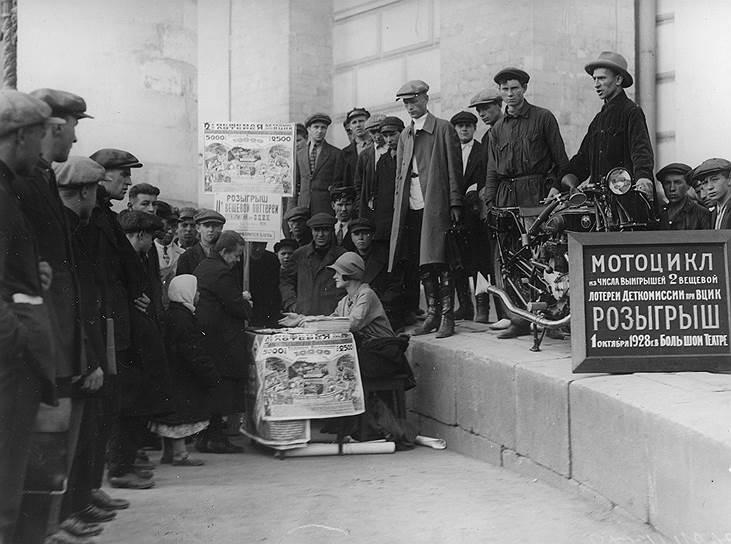 Розыгрыши денежно-вещевых лотерей проходили в театрах и кинозалах. Например, тираж второй вещевой лотереи Деткомиссии при ВЦИК состоялся 1 октября 1928 года в Большом театре