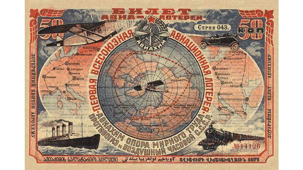 Лотереи использовались государством как способ развития общественных организаций. Одной из первых «общественных» стала лотерея Осоавиахима, розыгрыш которой был проведен 8 мая 1927 года