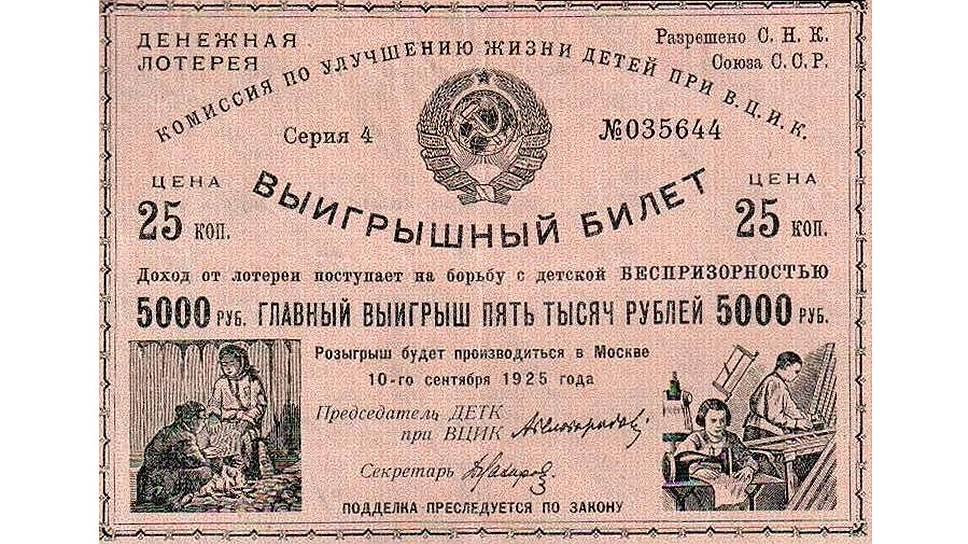 В первой половине 1920-х лотереи устраивались в пользу голодающих Поволжья, беспризорников и инвалидов войны