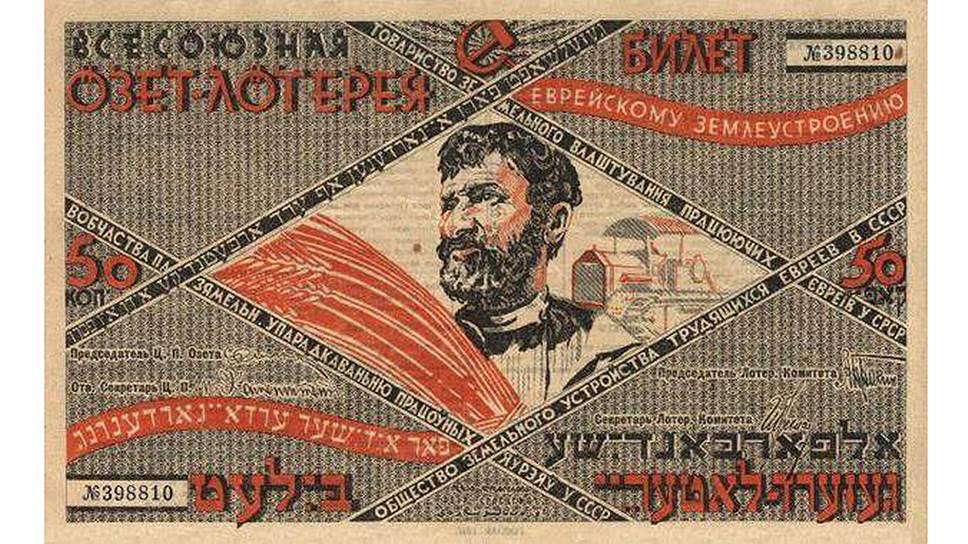 Лотерейный билет Общества землеустройства еврейских трудящихся. На средства, полученные от лотереи, ОЗЕТ помогало евреям переселяться на Дальний Восток