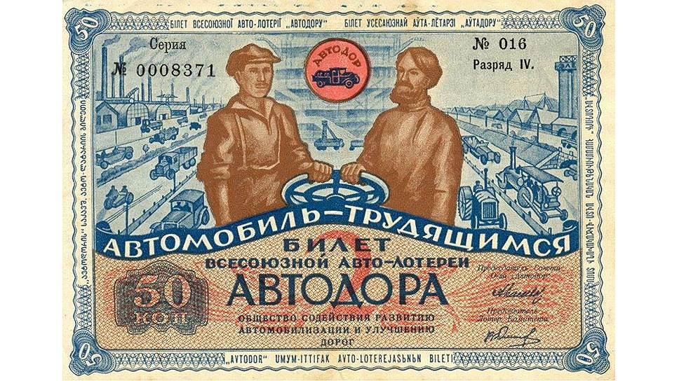 Лотерея «Автодора» проходила в начале 1930-х под лозунгом «Автомобиль — трудящемуся». Первые победители получили автомобили «Форд АА», глиссеры и моторные байдарки