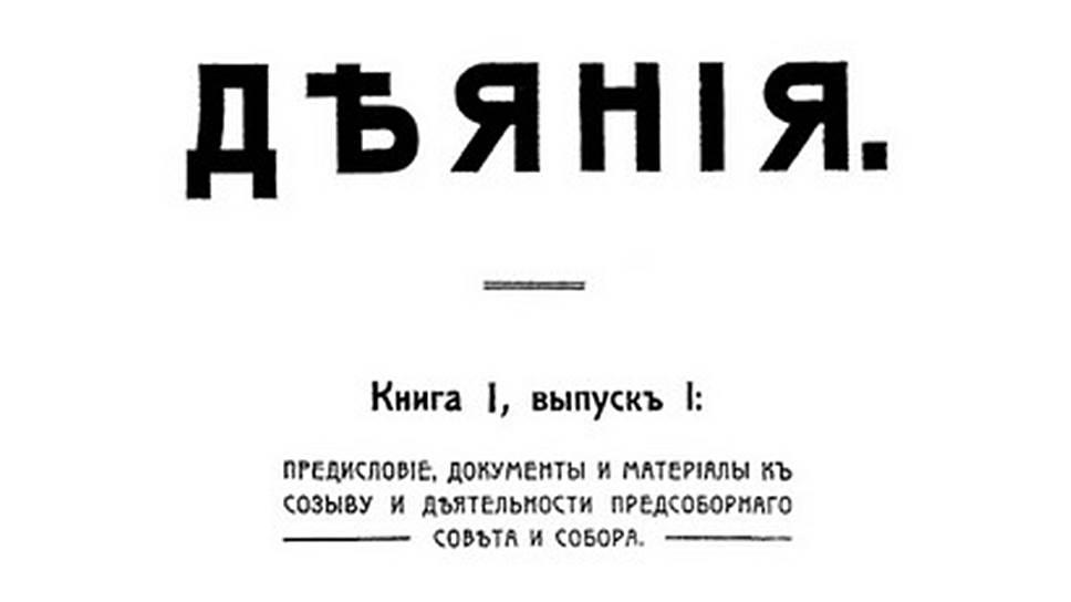В 1918 году, несмотря на национализацию типографий, часть материалов собора удалось напечатать. Сейчас готовится издание материалов этого собора в 34 томах