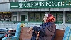 Сбербанк оставили без дополнительной пенсии