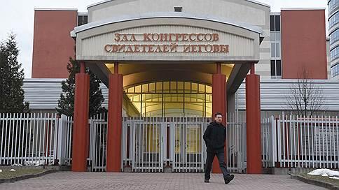 Иеговисты просят суд вернуть недвижимость в Санкт-Петербурге // Представители лишенной имущества религиозной организации оспорили решение суда