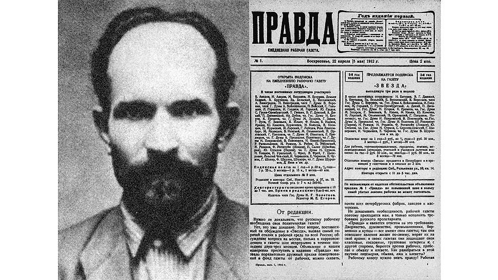 Первый зицредактор большевистской «Правды» наборщик Михаил Егоров стал полноценным редактором для отсидки. После пары номеров деньги на штрафы у партии кончились. Пришлось отправиться в тюрьму