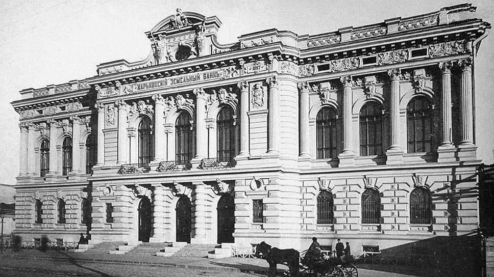 В начале XX века на всю Россию прогремело дело Харьковского земельного банка, в котором, как оказалось, почти все руководство было фиктивным