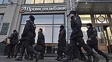 Промсвязьбанк призвал к ответу пенсионные фонды