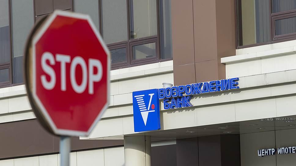 Как акции банка «Возрождение» были арестованы арбитражным судом