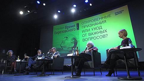 «Из неправды каждого можно сложить правдивую картину» // В Ельцин-центре поспорили о «Времени Березовского»
