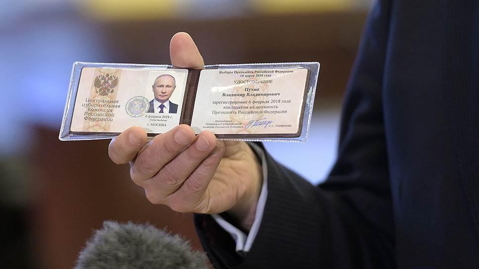 Как Владимир Путин стал кандидатом в президенты