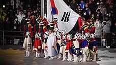Олимпийские игры в Пхёнчхане объявлены закрытыми />/ Следующая зимняя Олимпиада пройдет в Пекине