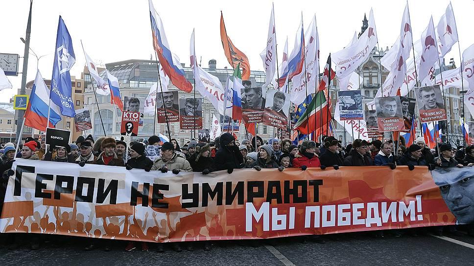 Как в Москве прошел марш памяти Бориса Немцова