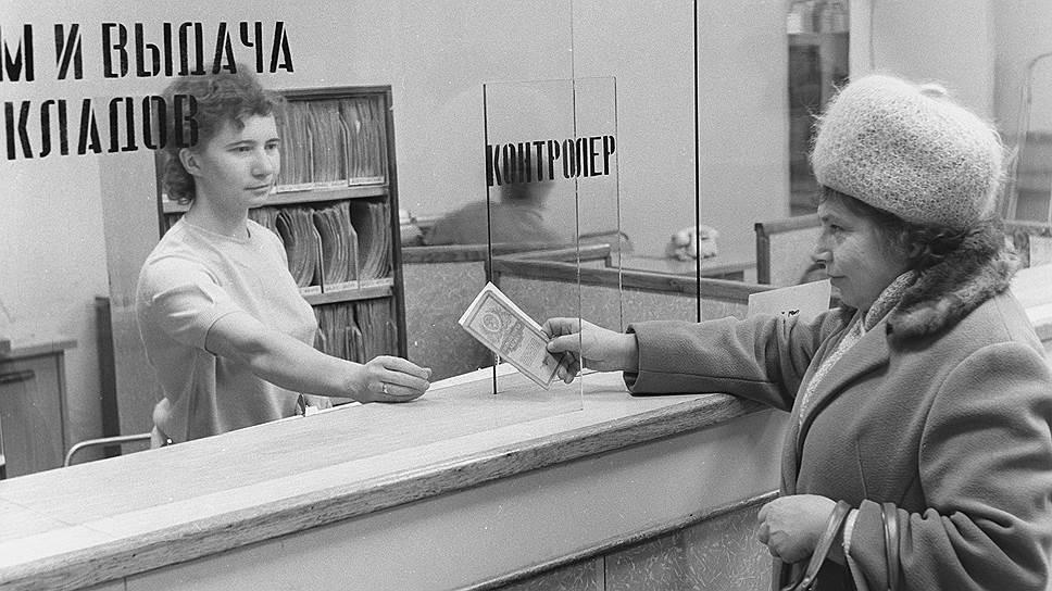 В советское время граждане не имели дела с банками — все свои финансовые вопросы они решали через сберкассы, количество которых превышало 80 тыс., благодаря чему удавалось охватить практически всю территорию СССР