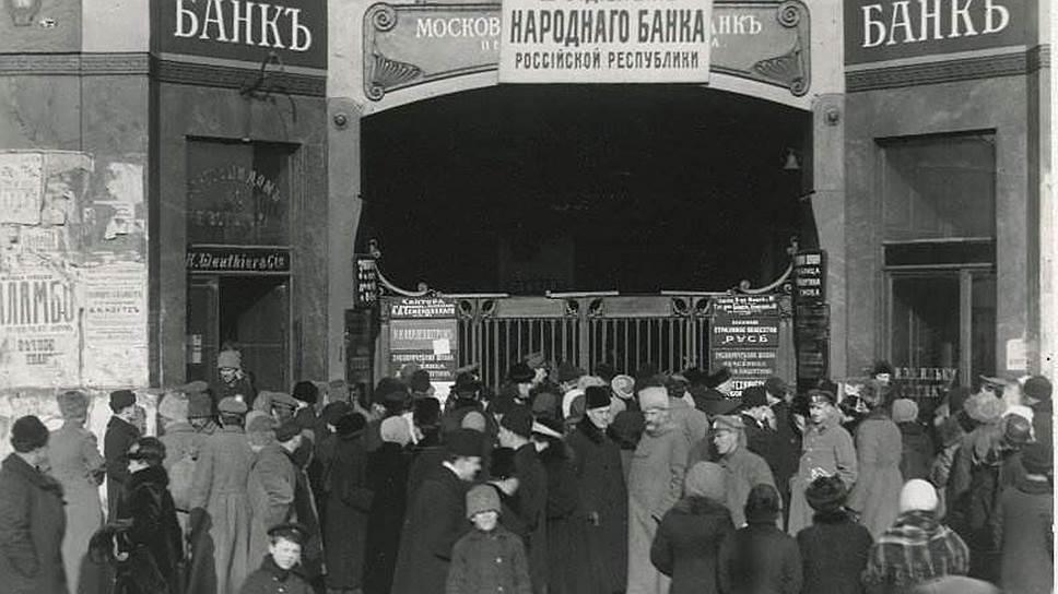 В январе 1918 года Госбанк стал Народным банком Российской Республики, но не прошло и полугода, как он стал Народным банком РСФСР, а в январе 1920-го и вовсе был упразднен