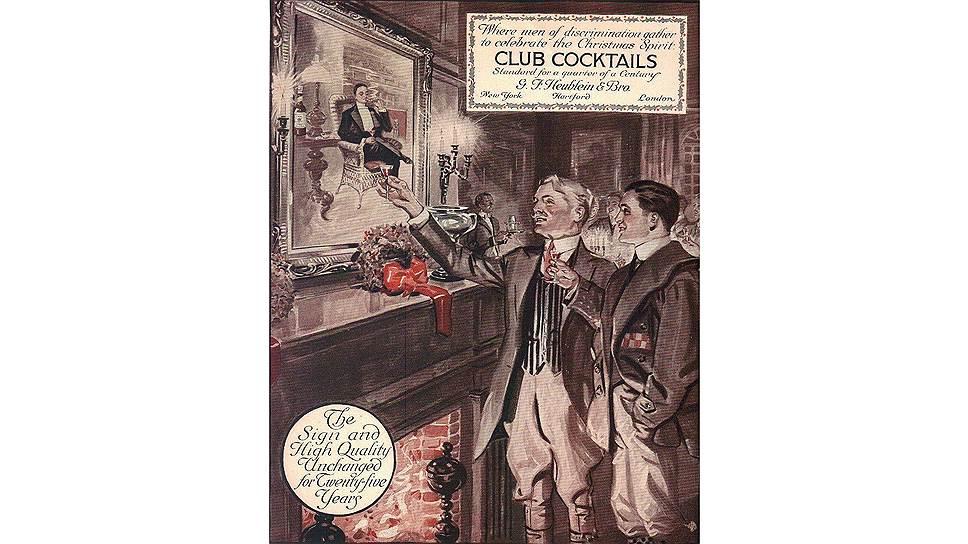 Heublein одними из первых поверили в перспективы русской водки в Америке