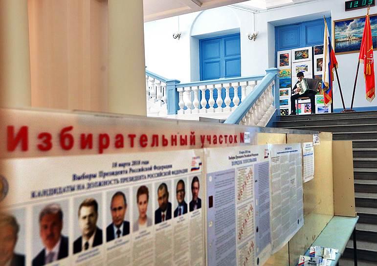 Выборы президента РФ, избирательный участок в Санкт-Петербурге