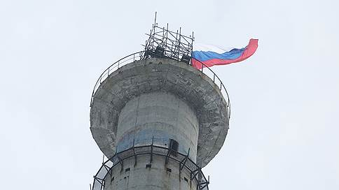 В Екатеринбурге отстаивают недостроенную телебашню // Руферы забрались на 230 м протестовать против сноса объекта