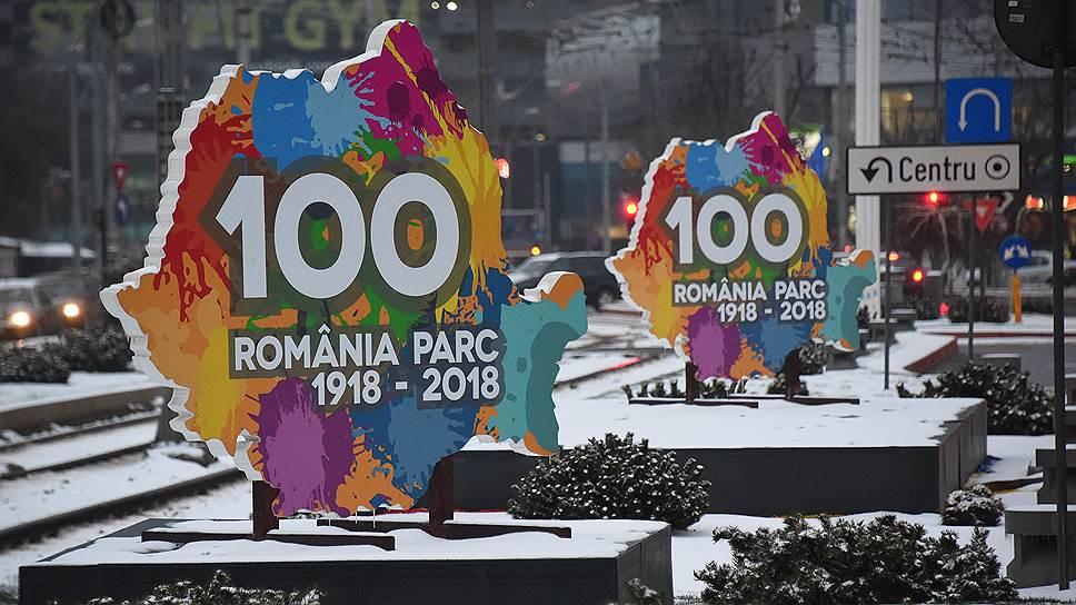 Для Румынии 1918 год имеет особое значение