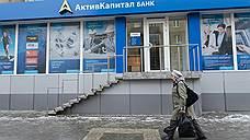 Активкапитал банк остался без активов, капитала и лицензии