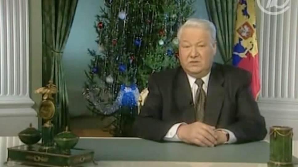 Новогоднее обращение Бориса Ельцина (1999)
