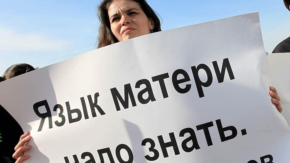Как прошел митинг против принятия законопроекта о добровольном изучении национальных языков