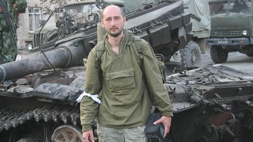 Российский журналист Аркадий Бабченко