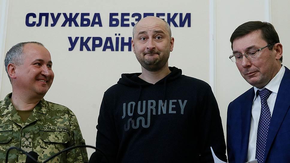 Слева направо: глава СБУ Василий Грицак, журналист Аркадий Бабченко и генпрокурор Украины Юрий Луценко