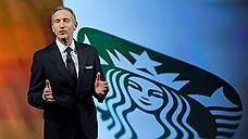 Главу Starbucks прочат в президенты США