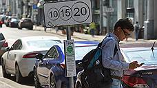 Парковочное мэрство
