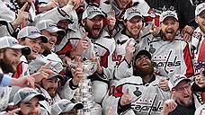 «Вашингтон Кэпиталс» впервые выиграл Кубок Стэнли