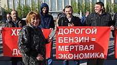 Самара, Ульяновск и Оренбург заправили баки протеста