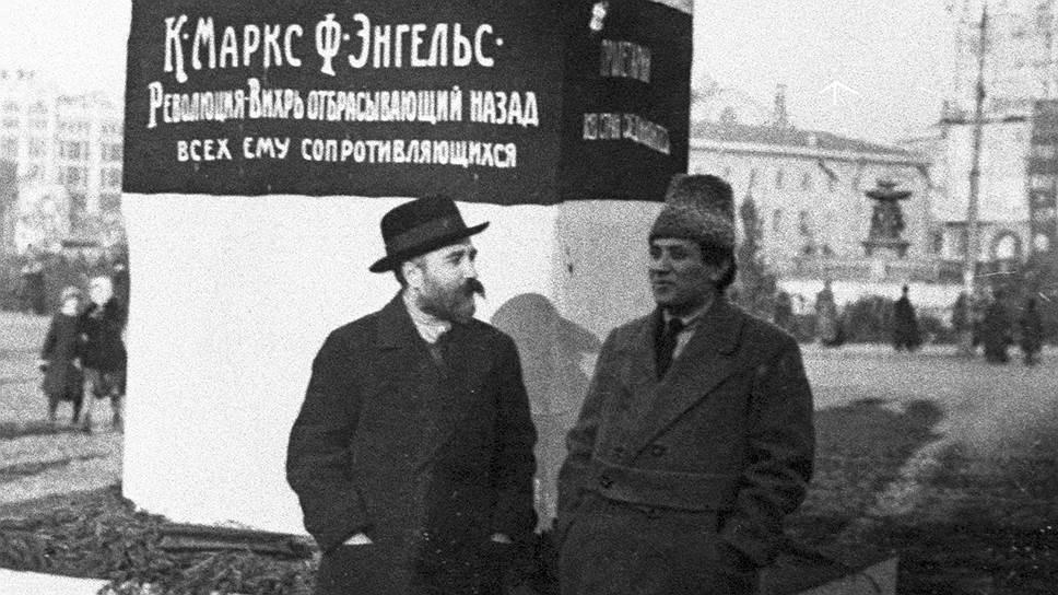 1918 год. Л. Каменев и Г. Зиновьев у временного памятника К. Марксу и Ф. Энгельсу
